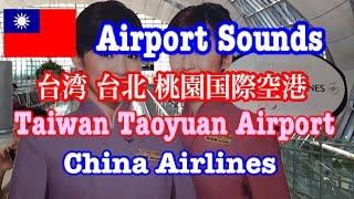 【台湾・台北】 桃園国際空港・空港アナウンス ・トランジット・チャイナエアライン 機内アナウンス Taiwan Taoyuan Airport China Airlines