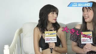 AV最強Body Julia專訪 傳授絕招女生快學起來