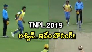 TNPL 2019 : Ravichandran Ashwin Attempts Unique Bowling Action During Match || Oneindia Telugu
