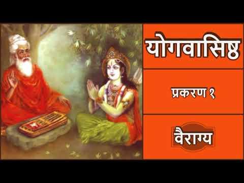 य गव स ष ठ प रकरण १ व र ग य Yoga Vasistha Prakarana 1 Vairagya Hindi Youtube