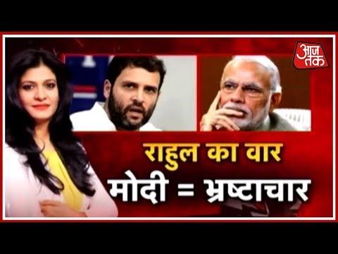 मोदी पर राहुल गांधी का वार, बोले PM मोदी हैं भ्रष्टाचाहर का साधन  | हल्ला बोल