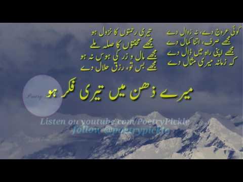 Koi Urooj De Na Zawal De | Manajaat | Islamic Dua
