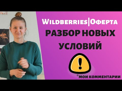 Оферта от Wildberries| Безусловная утилизация?! Отмена ЭДО?! Комиссии по УПД больше нет