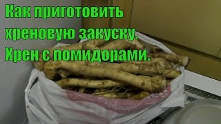 Как приготовить хреновую закуску [How to make horseradish snack]