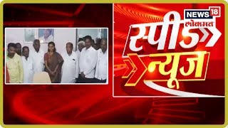 Afternoon Top Headlines | Marathi News | Speed News | 10 Sept 2019