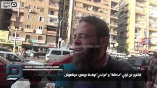 فيديو| مواطنون عن ترشح مرتضى منصور وتوفيق عكاشة لرئاسة البرلمان: نجحوا إزاي؟
