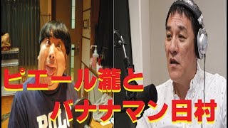 昼間のラジオ「たまむすび」にゲスト出演したバナナマン日村さん。 自ら...