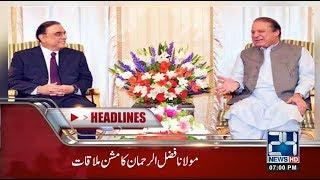 News Headlines | 7:00 PM | 23 Oct 2018 | 24 News HD