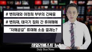 """변희재와 이정희 부부의 긴 싸움…변희재 """"자해공갈"""" 발언 류여해 소송결과"""