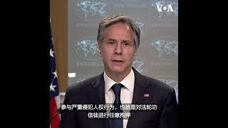 美国务院公布年度国际宗教自由报告 - YouTube