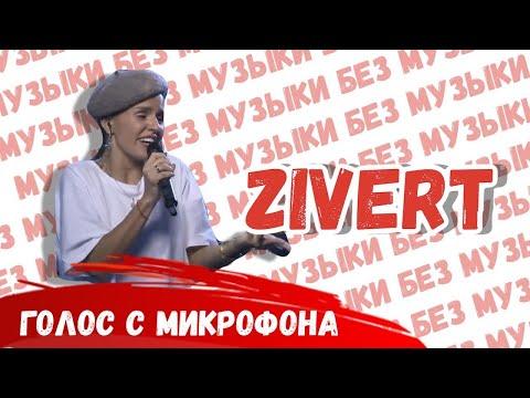 Голос с микрофона: Zivert - Credo и Beverly Hills (Live Голый Голос)