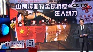 [中国新闻] 媒体焦点:中国援助为全球抗疫注入动力 | 新冠肺炎疫情报道