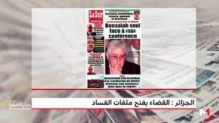 الجزائر .. القضاء يفتح ملفات الفساد