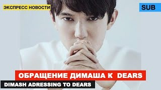 Dimash как коротает время во время карантина Vocal King STAY HOME SUB