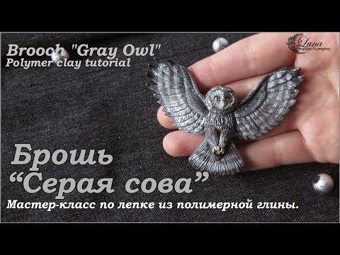 Брошь Сова из полимерной глины / Polymer Clay Gray Owl, Tutorial