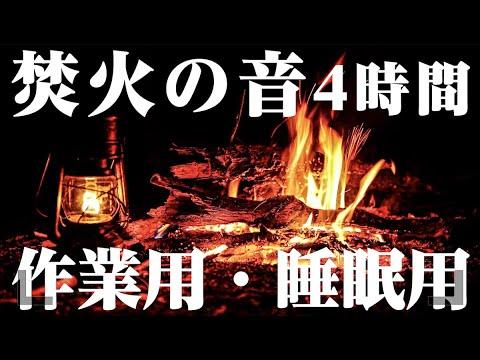 【勉強用・作業用BGM 自然音】α波でリラックス・記憶力UP🔥4時間【焚火×ランタンキャンプASMR】4K ver