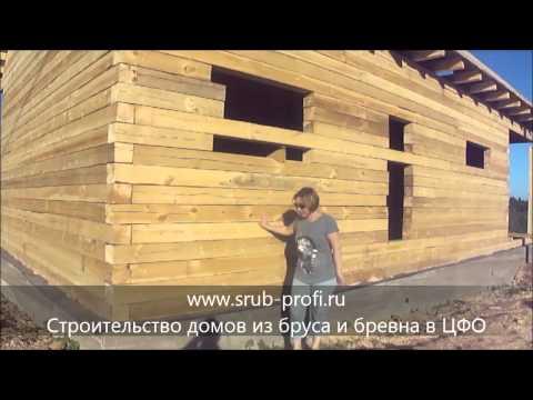 Отзыв о строительстве дома из бруса - СК СрубПрофи