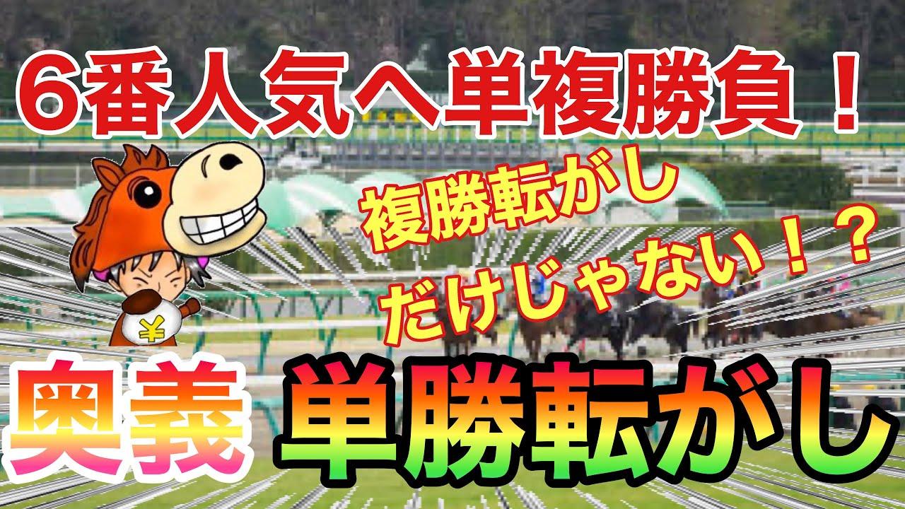 【競馬】6番人気単複勝負!! 最後まで諦めない決死の奥義《単勝転がし》の行方は!?