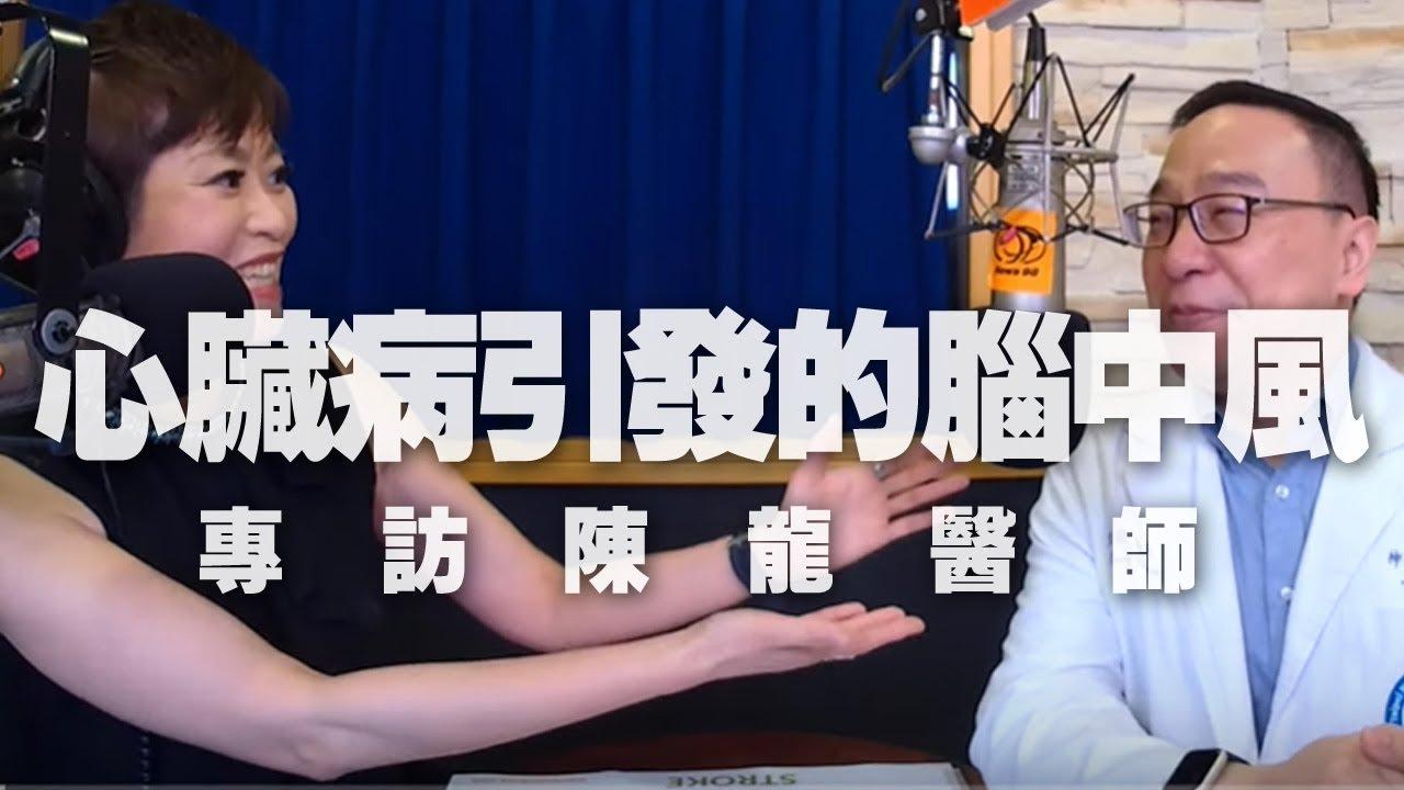 '20.03.26【名醫觀點】詩瑋 vs 陳龍醫師談「心臟病引發腦出血中風」 - YouTube