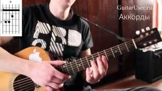 Пицца - Лифт (Урок игры на гитаре)