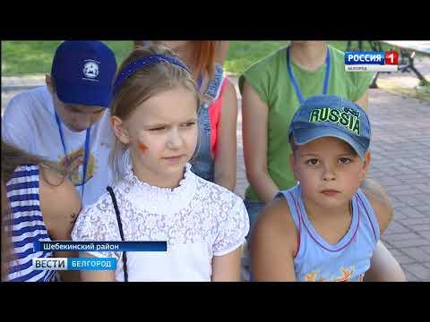 ГТРК Белгород - В Шебекинском районе работает реабилитационный лагерь «Мы можем все»