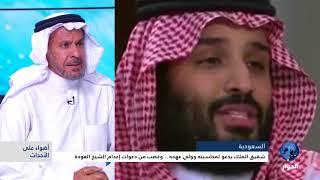 سعد الفقيه وعبد الله العودة ونقاش حول محاكمة الشيخ سلمان العودة