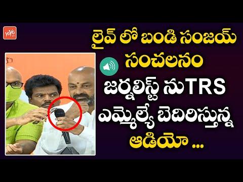 VIRAL VIDEO : MP Bandi Sanjay Reveals TRS MLA Serious Warning to Journalist | CM KCR | KTR |YOYO TV