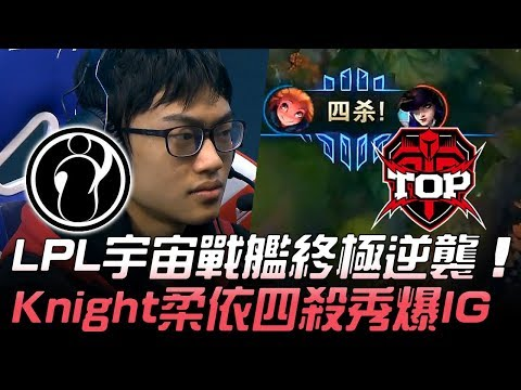 IG vs TOP LPL宇宙戰艦終極逆襲 Knight柔依四殺秀爆IG!Game1 | 2018 德瑪西亞杯西安站