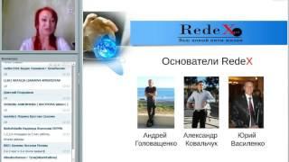 RedeX! Вебинар 04 06 2016 Евгения Коневега