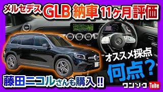 【藤田ニコルさん購入 メルセデスGLBぶっちゃけどう?】納車11ヶ月の内装・燃費・走りなど5項目採点 オススメ度は何点?  | Mercedes-Benz GLB200d AMG Line 2021