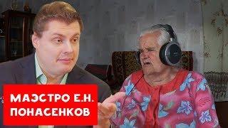 МАЭСТРО Е.Н. ПОНАСЕНКОВ | ОБЗОР | БАБУЛЯ ХИККАНА