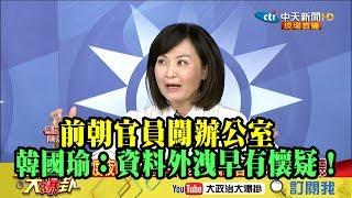 【精彩】前朝官員闖辦公室 韓國瑜:資料外洩早有懷疑!