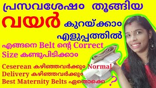 How To Reduce Post Delivery Belly Fat Malayalam / Reduce Sagging Skin Malayalam