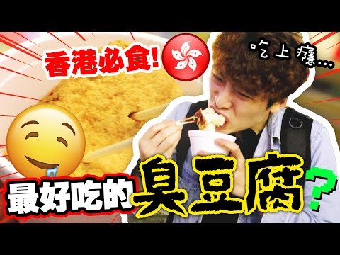 【 香港必食美食】一生人吃過最最最美味的「臭豆腐」!?超脆雞蛋仔 ...