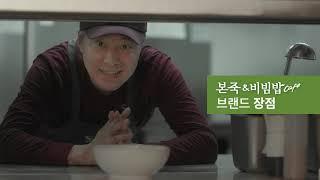 본죽&비빔밥cafe를 소개합니다