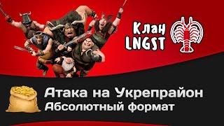 Битва за Укрепрайон - КОРМ2 vs LNGST