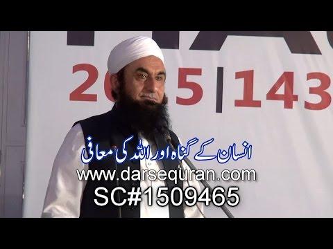 (SC#1509465) ''Insaan K Gunha Aur Allah Ki Maafi'' Molana Tariq Jameel