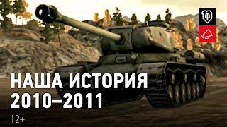 Наша история.  В БОЙ! 2010-2011