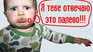 Я тебе отвечаю это палево)