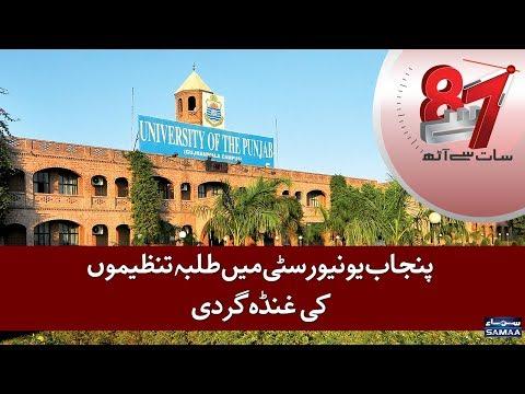 Punjab University Main Talba Tanzeemo Ki Gunda Gardi | 7 Se 8 - Kiran Naz - SAMAA TV