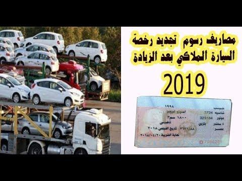 مصاريف رسوم تجديد رخصة السيارة الملاكي بعد الزيادة 2019 Youtube