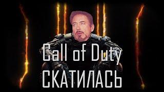 """Call of Duty - """"Скатившийся конвейер"""""""