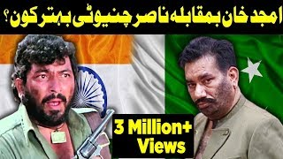 Amjad Khan VS Nasir Chinyoti | Film Sholay Say Khabardar