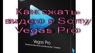 Как сжать видео в Sony Vegas Pro (рендер видео)(Спасибо за просмотр! Ставьте лайки и подписывайтесь на канал! Если есть желание материально помочь то отпра..., 2014-01-12T15:42:29.000Z)
