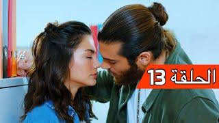 الطائر المبكرالحلقة 13 Erkenci Kuş