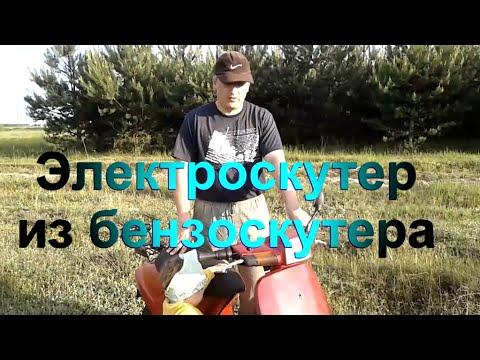видео: 2-местный электроскутер из 1-местного бензоскутера honda tact af-16