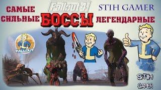 Fallout 4 Самые Сильные Легендарные БОССЫ