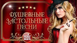 Душевные Застольные Песни ✪ Русские Ресторанные Хиты ✪