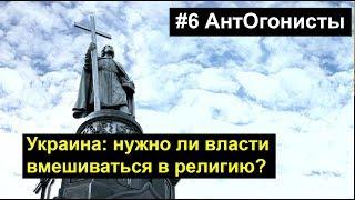 Важные уроки для Украины: власть и религия - #6 АнтОгонисты