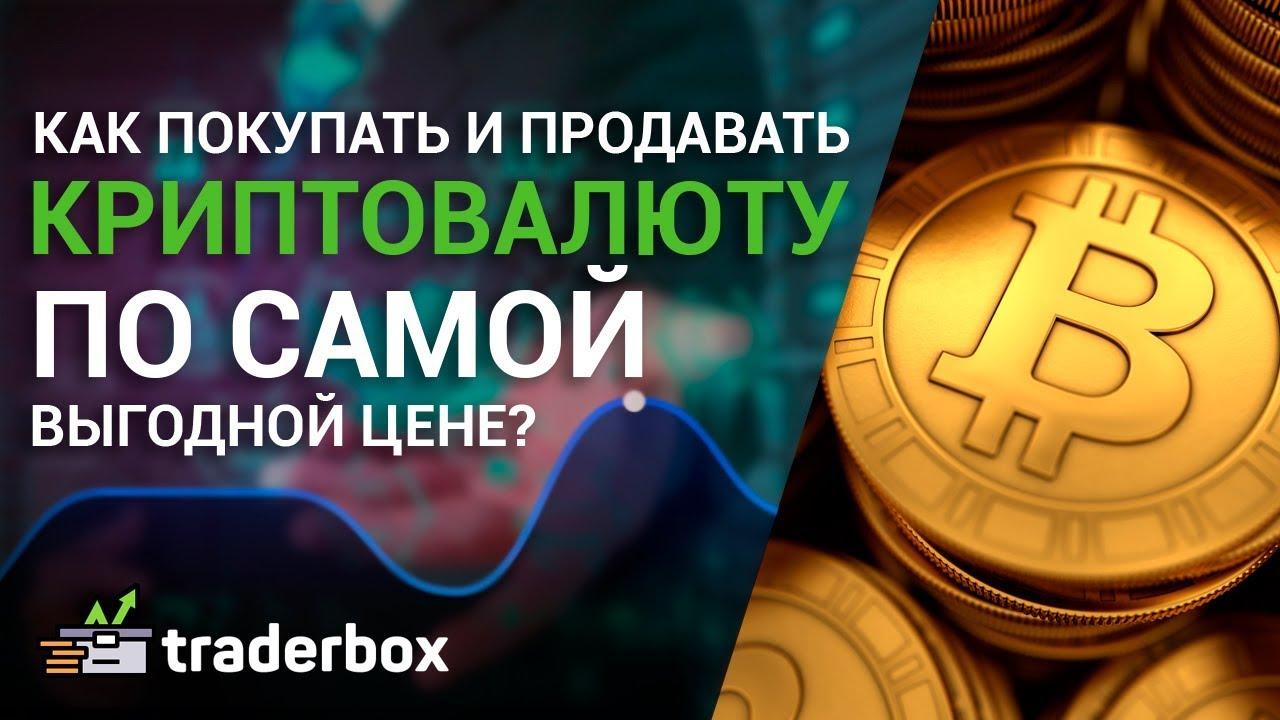 Где покупать и продавать криптовалюту бот для криптовалюты хабрахабр
